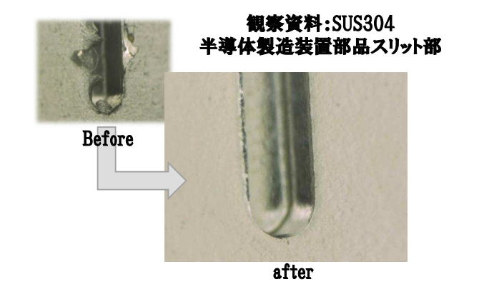 化学研磨の微細バリ除去 表面観察