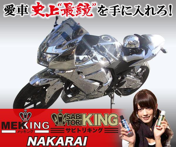 最鏡バイク