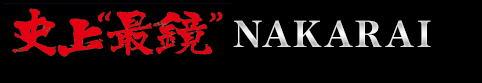 """史上""""最鏡"""" NAKARAI"""